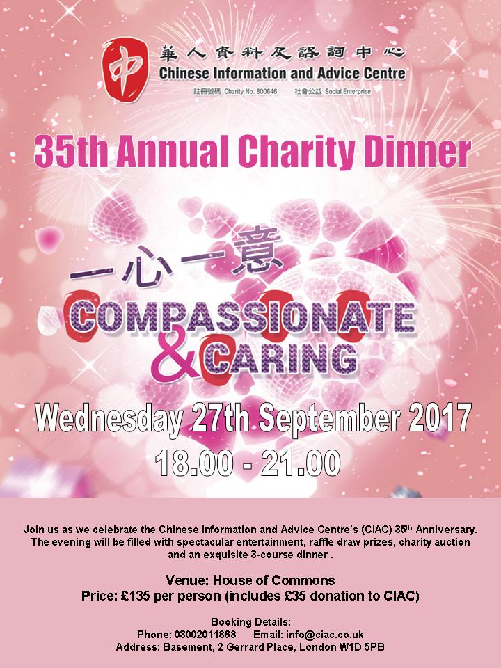 CIAC 35th Annual Charity Dinner