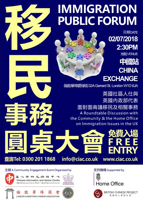 London Chinatown to host Public Forum with theHomeOffice