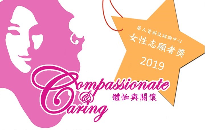 """2019年""""英國華人女性志願者年度獎""""開始接受提名"""