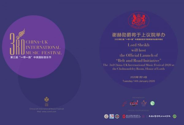 3rd Chinese UK International Music Festival