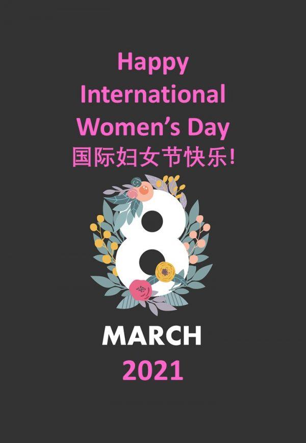 Happy International Women's Day! 3.8 妇女节快乐!#IWD2021