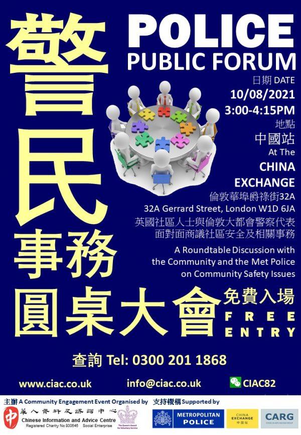 NEW: Police Public Forum (10/08/2021)